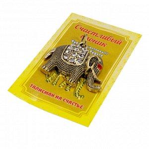 Талисман для кошелька Слоник на 4 вида удачи - слава богатство любовь здоровье 3см