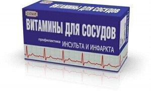 """Витамины для сосудов - БАД, """"СОИК"""", № 30 капс. х 0,5 г."""