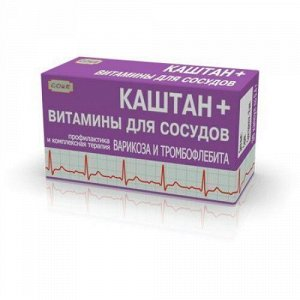 "Каштан + витамины для сосудов - БАД, ""СОИК"", № 30 капс. х 0,4 г."