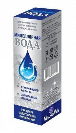 Мицеллярная вода с эластином, коллагеном и гиалуроновой кислотой, 100 мл, флакон
