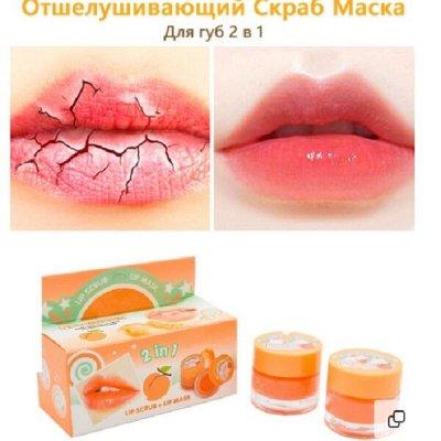 Массажеры для лица и многое другое)) — Новинка! Скраб и маска для губ