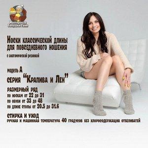 "Модель А ""Крапива и Лён"" 23 р ч"