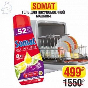 Гель для посудомоечных машин СОМАТ ВСЕ-В-1 ЛИМОН И ЛАЙМ ГЕЛЬ (52ст)