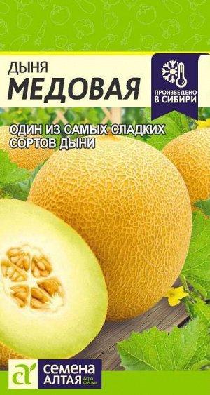 Дыня Медовая/Сем Алт/цп 1 гр.