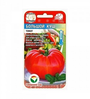 Большой куш 20шт томат (Сиб Сад)