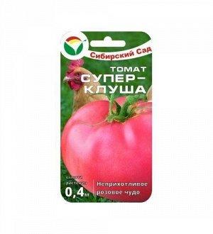 Суперклуша 20шт томат (Сиб Сад)
