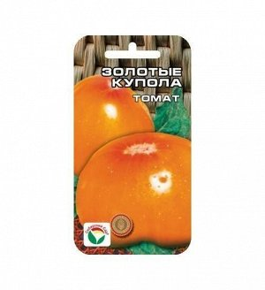 Золотые Купола 20шт томат (Сиб сад)