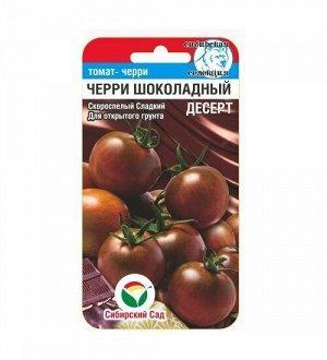 Черри-Шоколадный десерт 20шт томат (Сиб Сад)