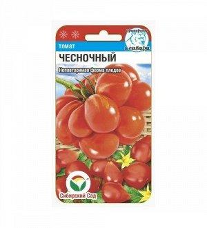 Чесночный 20шт томат (Сиб Сад)