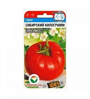 Сибирский килограмм 20шт томат (Сиб Сад)