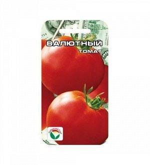 Валютный 20шт томат (Сиб сад)