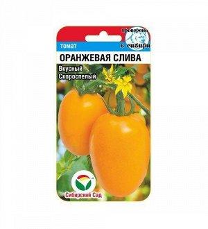 Оранжевая слива 20шт томат (Сиб Сад)