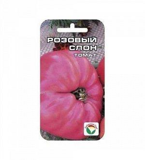 Розовый Слон 20шт томат (Сиб сад)