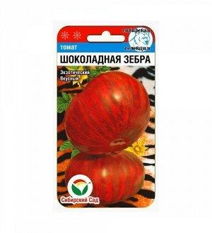Шоколадная зебра 20шт томат (Сиб Сад)