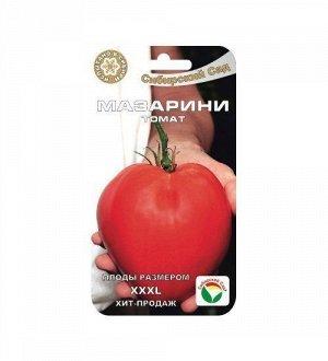 Мазарини 20шт томат (Сиб Сад)