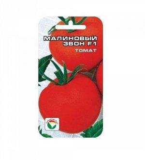 Малиновый звон F1 15шт томат (Сиб сад)
