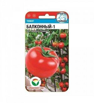 Балконный-1 20шт томат (Сиб Сад)