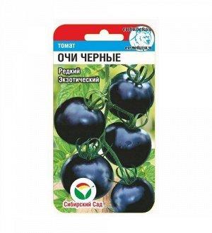 Очи черные 20шт томат (Сиб Сад)
