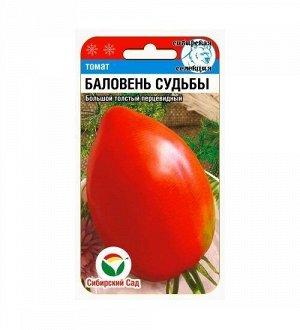 Баловень судьбы 20шт томат (Сиб Сад)