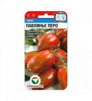Павлинье перо 20шт томат (Сиб Сад)