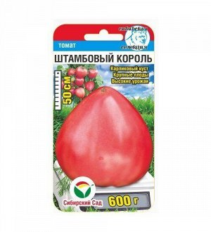 Штамбовый король 20шт томат (Сиб Сад)