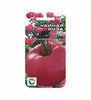 Чайная роза 20шт томат (Сиб Сад)