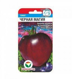 Черная магия 20шт томат (Сиб Сад)