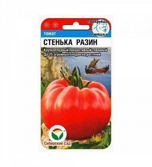 Стенька Разин 20шт томат (Сиб Сад)