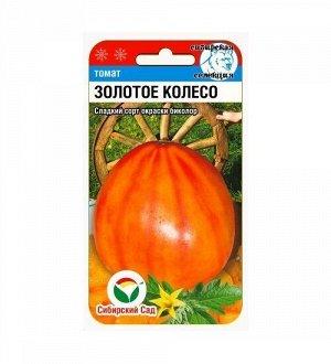 Золотое колесо 20шт томат (Сиб Сад)