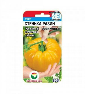 Стенька Разин оранжевый 20шт томат (Сиб Сад)