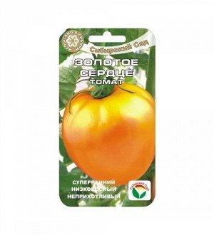 Золотое сердце 20шт томат (Сиб Сад)