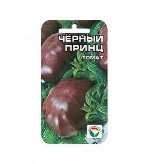 Черный Принц 20шт томат (Сиб сад)