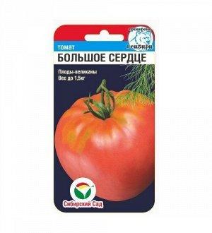 Большое сердце 20шт томат (Сиб Сад)