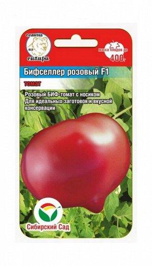 Бифселлер розовый F1 15шт томат (Сиб Сад)