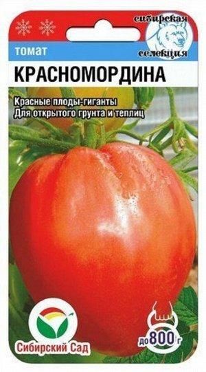 Красномордина 20шт томат (Сиб Сад)