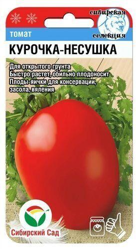 Курочка-несушка 20шт томат (Сиб Сад)