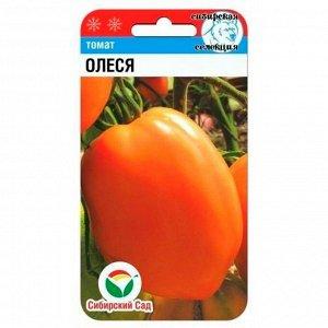 Олеся 20шт томат (Сиб Сад)
