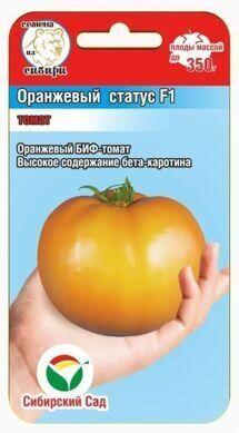 Оранжевый статус F1 15шт томат (Сиб Сад)