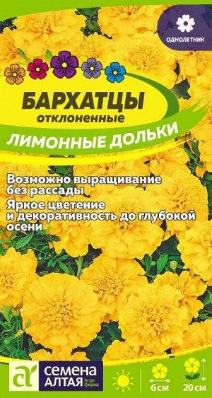 Бархатцы Лимонные Дольки махровые/Сем Алт/цп 0,3 гр.