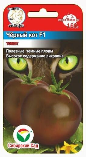 Черный кот F1 15шт томат (Сиб Сад)
