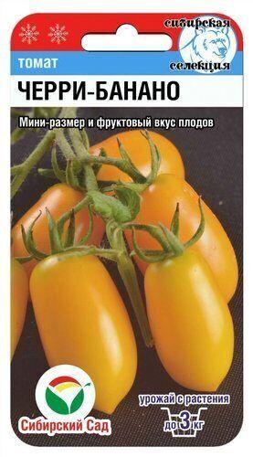 Черри-Банано 20шт томат (Сиб Сад)