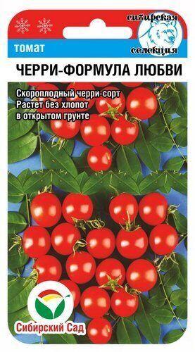 Черри-Формула любви 20шт томат (Сиб Сад)