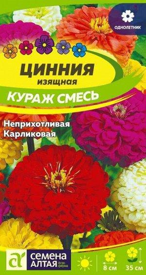 Цинния Кураж смесь карликовая/Сем Алт/цп 0,3 гр.