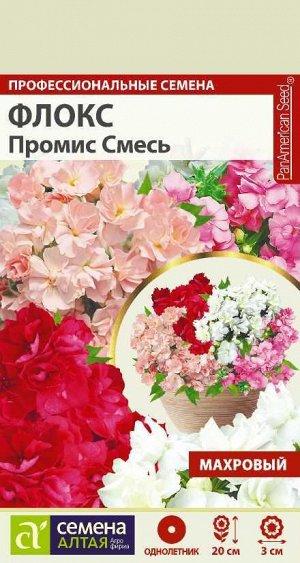 Флокс Промис Смесь махровая/Сем Алт/цп 5 шт.
