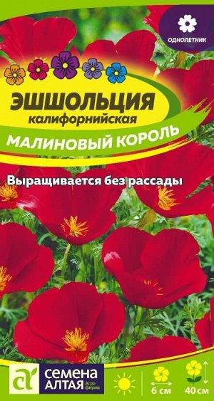 Эшшольция Малиновый король/Сем Алт/цп 0,2 гр.