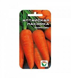 Алтайская лакомка 2гр морковь (Сиб Сад)