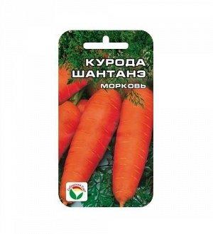 Курода Шантанэ 1г морковь (Сиб сад)