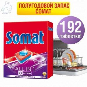 Таблетки для посудомоечных машин Полугодовой запас СОМАТ ВСЕ-В-1 ТАБС (192 табс)