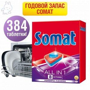 Таблетки для посудомоечных машин Годовой запас СОМАТ ВСЕ-В-1 ТАБС  (384 табс)