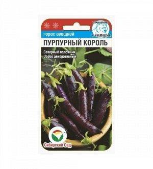 Пурпурный король 5гр горох (Сиб Сад)
